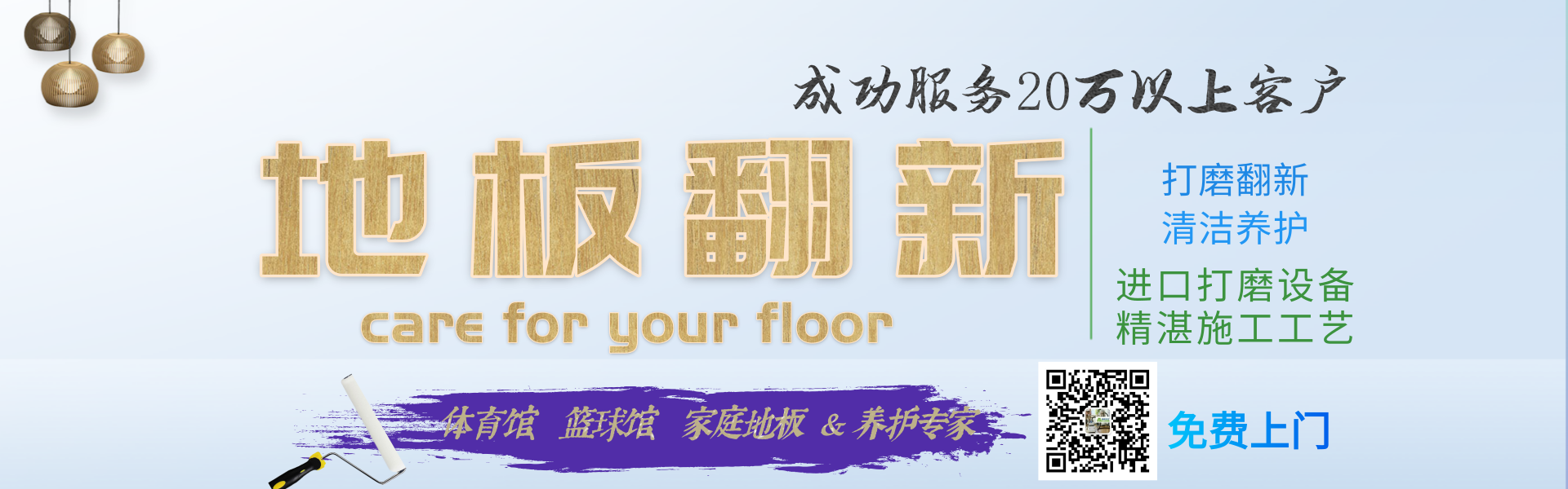 重庆木地板修复公司