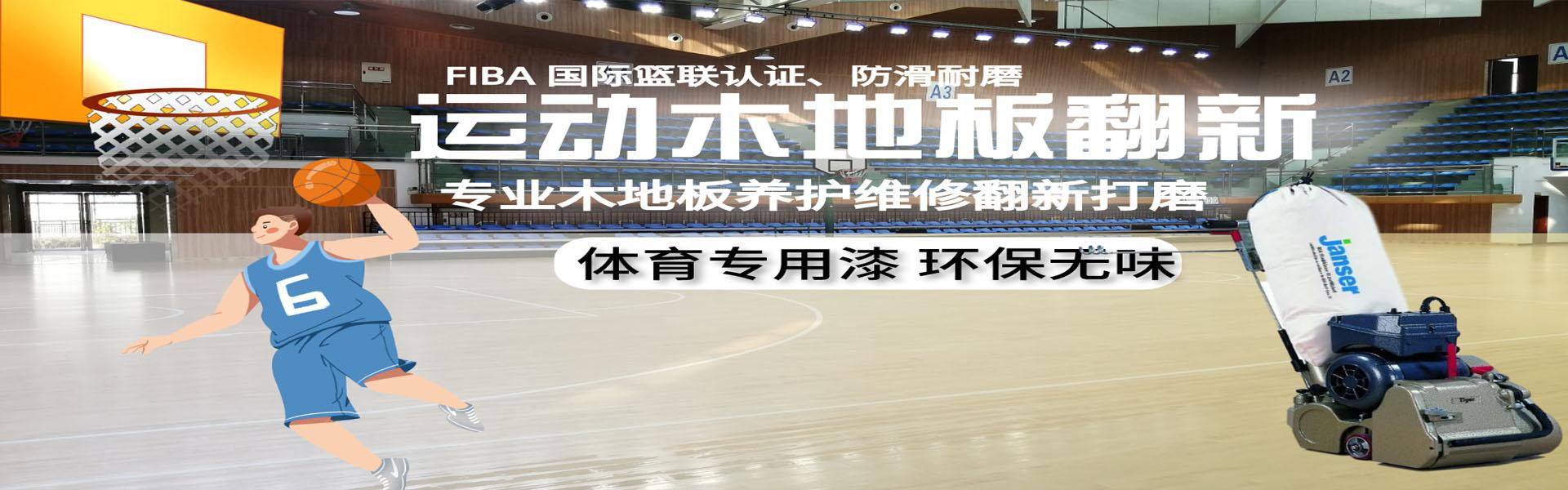 重庆木地板翻修公司
