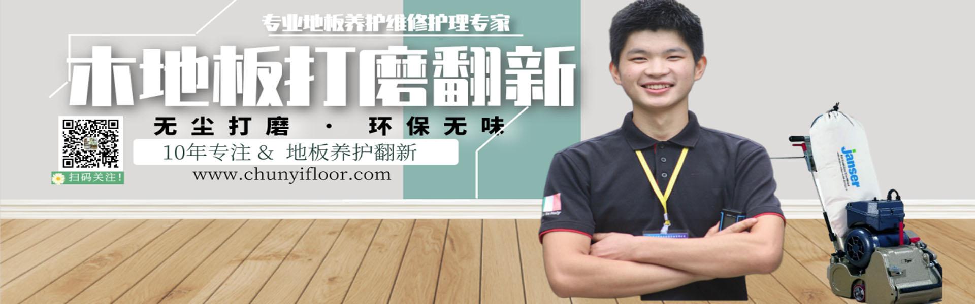 重庆木地板维修公司