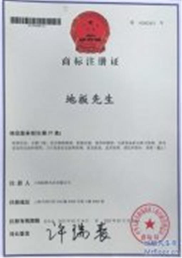 地板先生商标注册证书